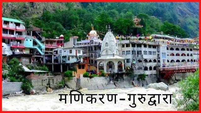 मणिकरण-गुरुद्वारा-मनाली-Manikaran-Gurdwara-Manali