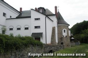 Келії і південна вежа монастиря