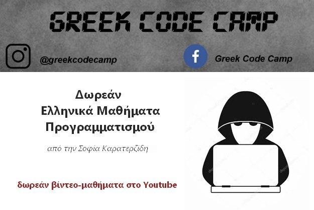 GreekCodeCamp - Δωρεάν Ελληνικά Μαθήματα Προγραμματισμού στο Youtube