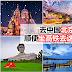 去中国北京游玩,顺便坐高铁去这38个城市!