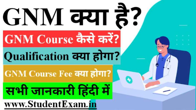 GNM Kya Hai in Hindi