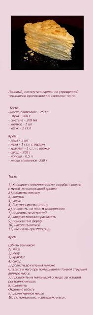 ленивый наполеон рецепт