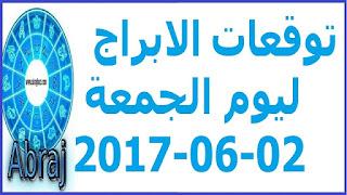 توقعات الابراج ليوم الجمعة 02-06-2017