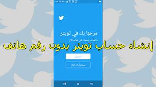 إنشاء أكونت تويتر بدون إستعمال رقم جوال