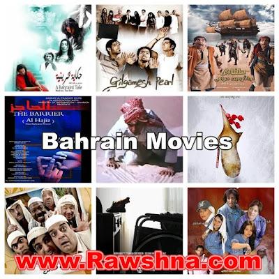 افضل افلام البحرين على الإطلاق