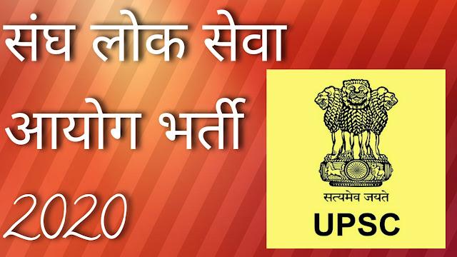 संघ लोक सेवा आयोग UPSC Recruitment 2020