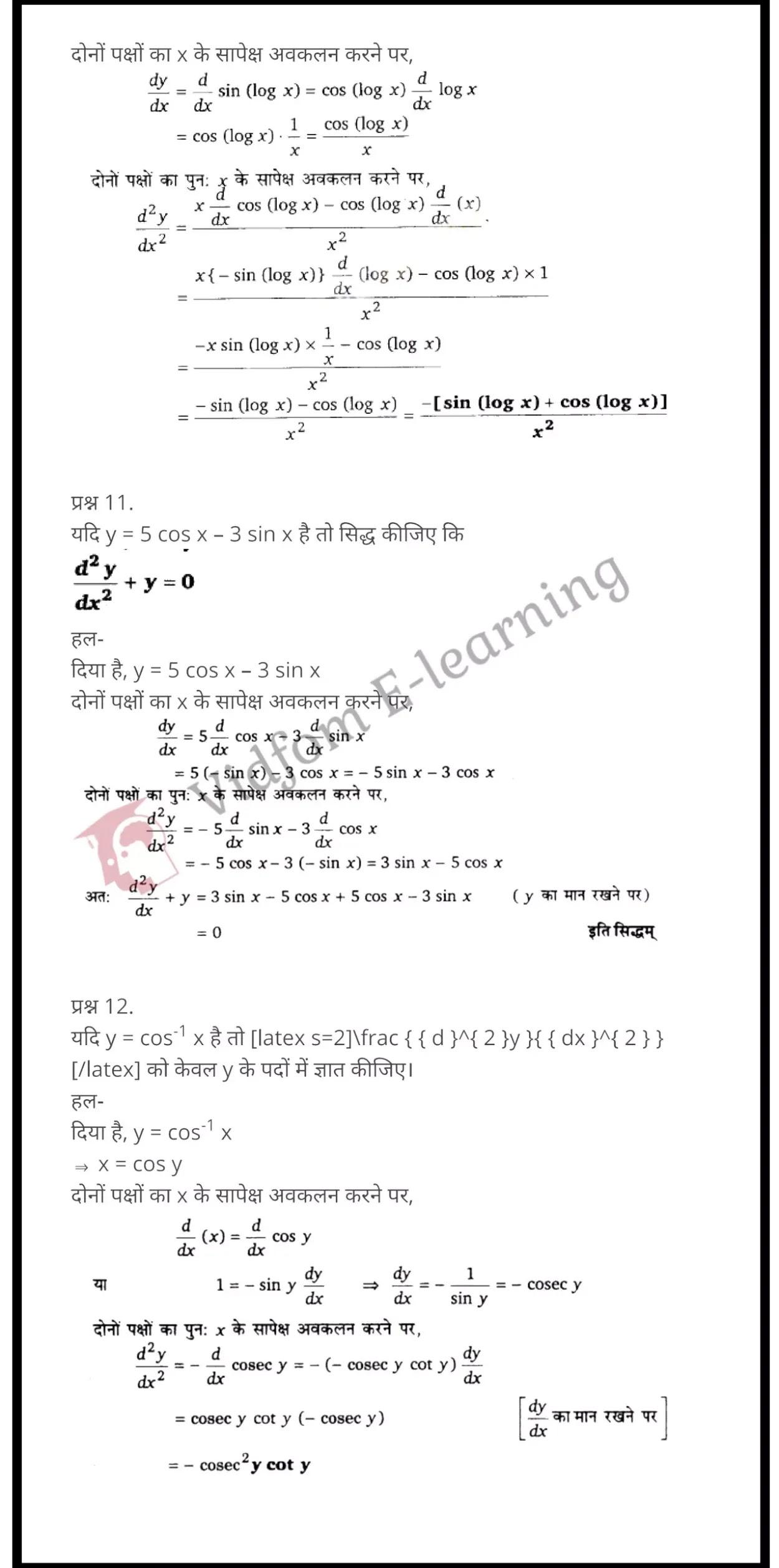 class 12 maths chapter 5 light hindi medium 56