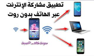 مشاركة الانترنت من الهاتف للأندرويد