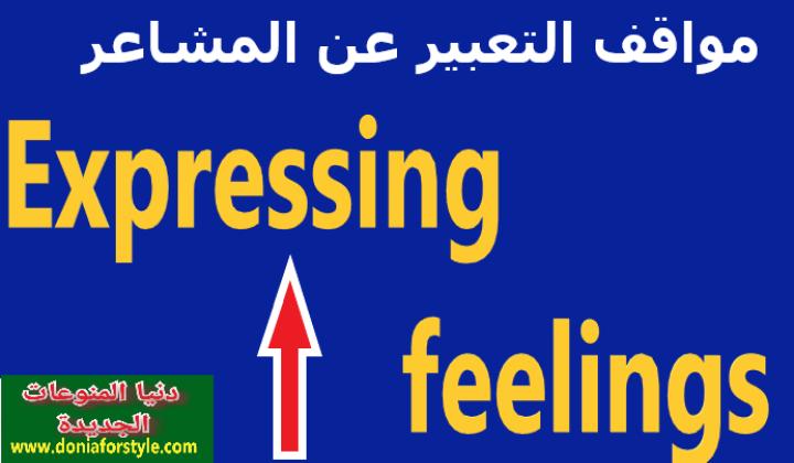 مواقف التعبير عن المشاعر فى اللغة الانجليزية|Expressing Feelings