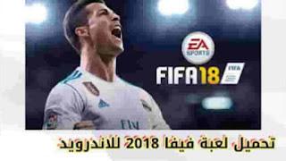 تنزيل لعبة fifa 18 | تحميل لعبة فيفا 2018 للاندرويد