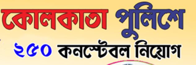 Kolkata Police Recruitment For 250 Constable