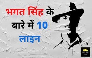 Bhagat Singh Ke Bare Mein 10 Line