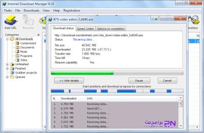 تحميل برنامج انترنت دونلود مانجر كامل
