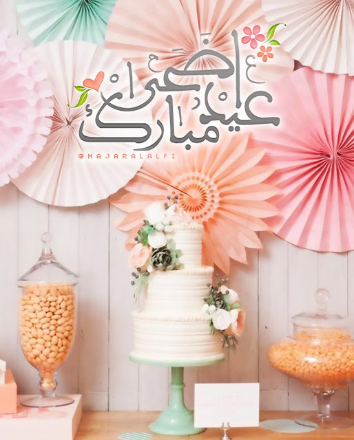 مدونة رمزيات عيد أضحى مبارك