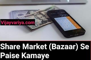 Share Market Se Ghar Baithe Paise Kaise Kamaye