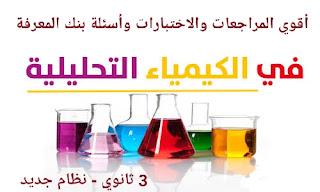 جميع أسئلة بنك المعرفة وأقوي الاختبارات وأسئلة المهارات وأفضل المذكرات والأفكار والملاحظات في الكيمياء التحليلية طبقاً للنظام الجديد