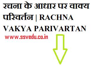 रचना के आधार पर वाक्य परिवर्तन, RACHNA VAKYA PARIVARTAN, rachna ke aadhar par vakya parivartan , vakya parivartan class 10 vakya parivartan class 9