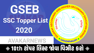 GSEB SSC Topper List 2020
