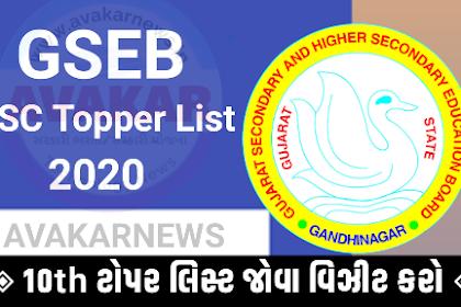 GSEB SSC topper student name list 2020 – GSEB SSC Topper List 2020