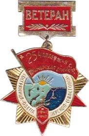 Нагрудний ювілейний знак ветерана 25-ї Чапаївської стрілецької дивізії