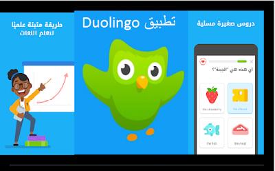 تطبيقDuolingo