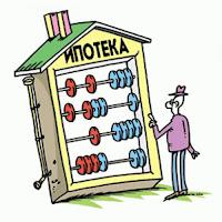 Условия банковской ипотеки