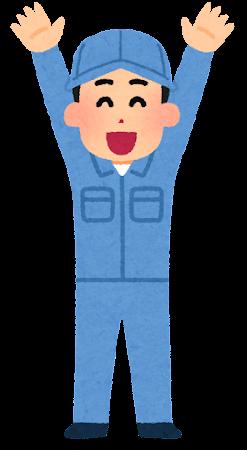 バンザイをしている作業員たちのイラスト(帽子・男性1)