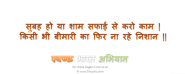 Slogan-on-swachta-abhiyan-clean-india