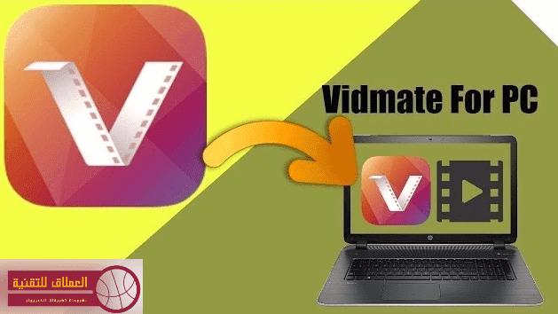 تحميل رابط برنامج vidmate الاصلي للكمبيوتر