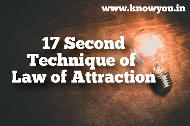 17 Second Manifestation Technique,17 Second technique of Law of attraction, Rules 17 Second, 2020