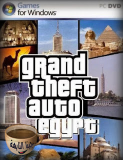 تحميل لعبة جاتا المصرية الاصدار الاخير مجانا gta egypt team