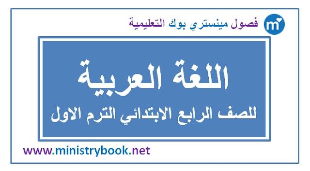 اللغة العربية للصف الرابع الابتدائي الترم الاول