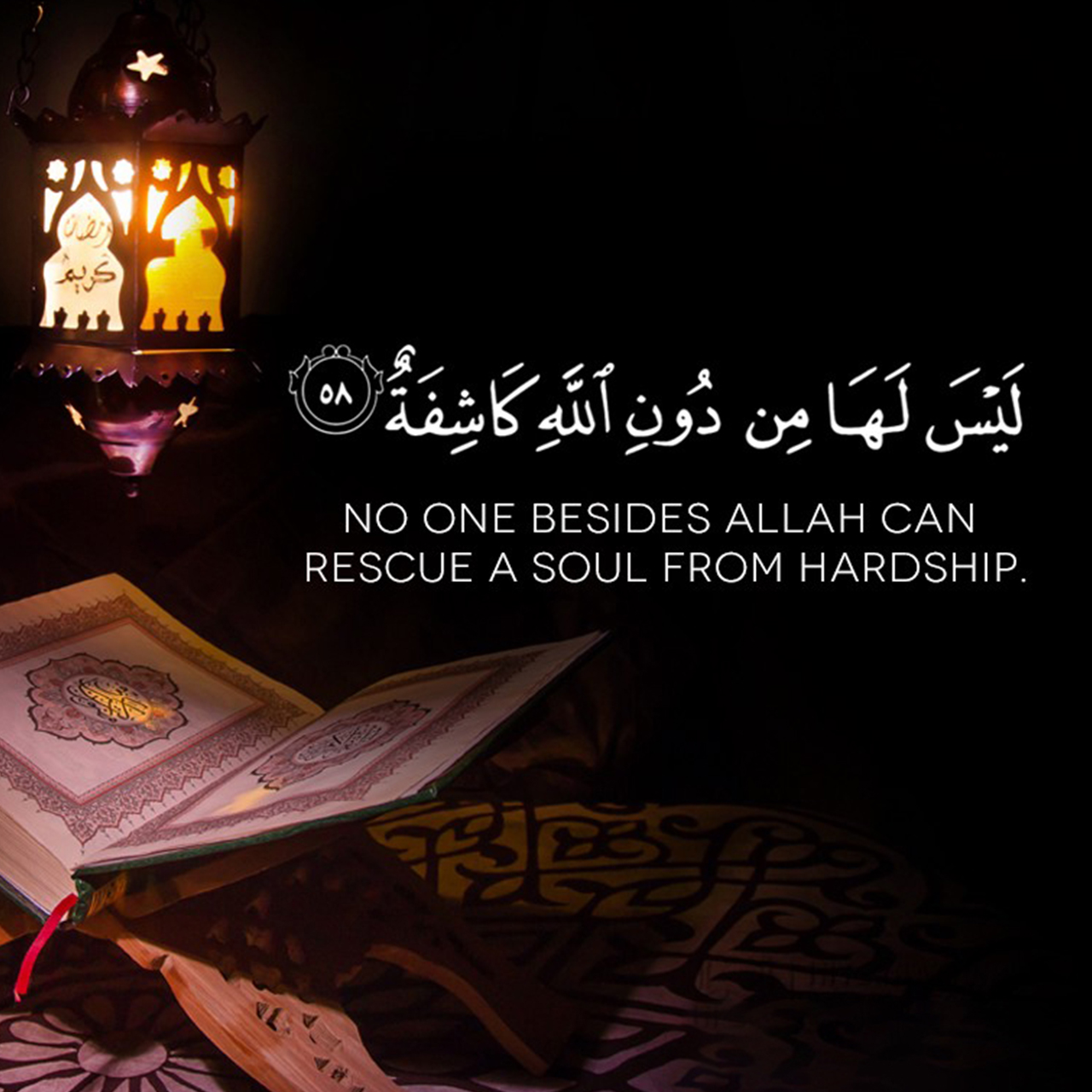 On one besides Allah can rescue a soul from hardship