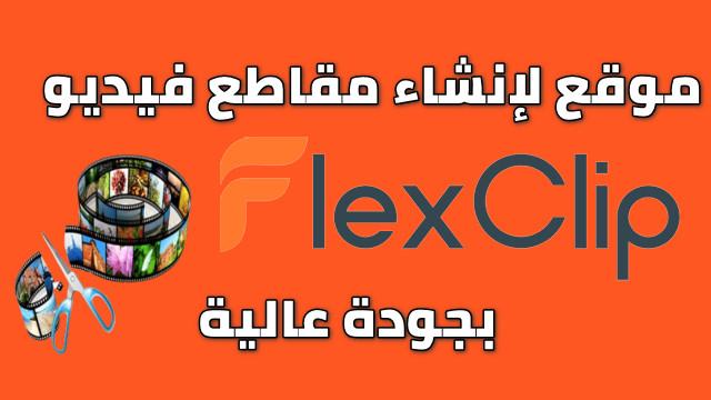 FlexClip Video افضل موقع لإنشاء مقاطع فيديو بجودة عالية