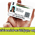 Work news for all, now this big change is going to happen in Aadhaar card, know the process
