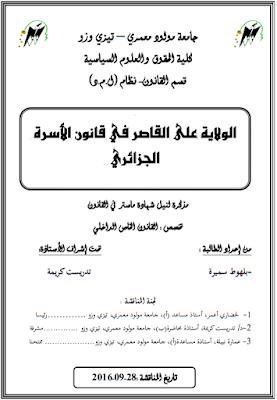 مذكرة ماستر : الولاية على القاصر في قانون الأسرة الجزائري PDF