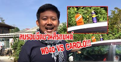 WD40 VS CARCLO!!! ลบรอยขีดข่วนสีรถยนต์
