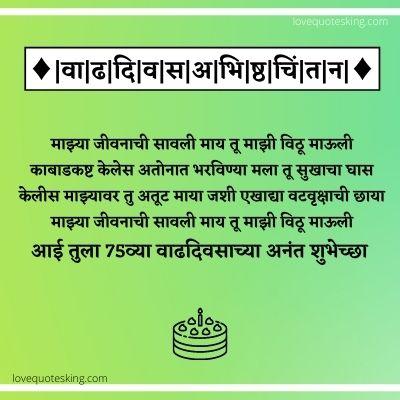 75th Birthday celebration in marathi