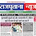 Rajputana News daily epaper 12 August 2020 Newspaper