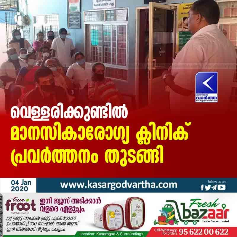 Vellarikundu mental health clinic started functioning