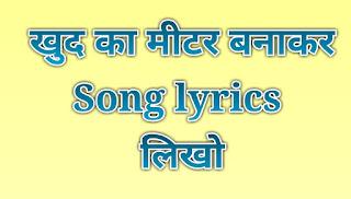 Lyrics kaise banaye