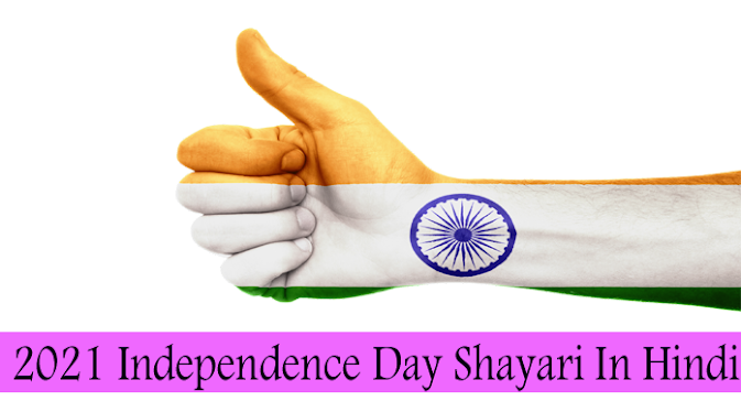 2021 Independence Day Shayari, Wishes, Quotes - हिंदी में