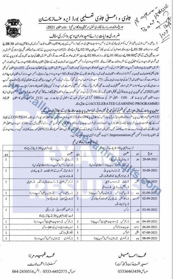 Date Sheet DG Khan Board Class 9th 2021 Annual Exam