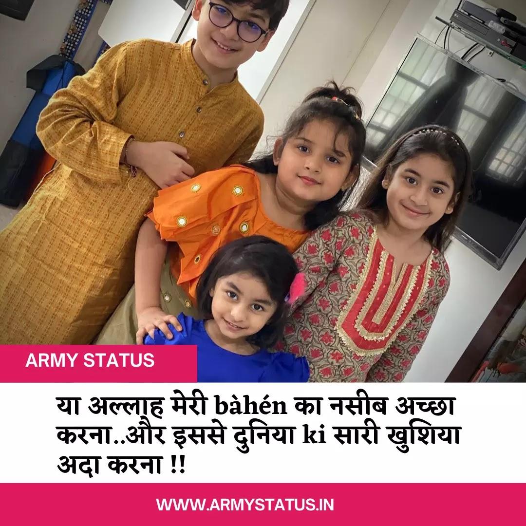 Bhai Behen Shayari Images, bhai behen pyar shayari pic, didi k liye shayari photo, bhai k liye shayari Images, behen k liye shayari