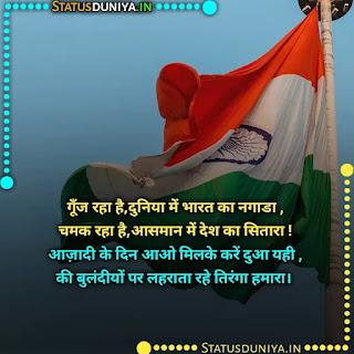 15 August Shayari In Hindi 2021 Image, गूँज रहा है,दुनिया में भारत का नगाडा , चमक रहा है,आसमान में देश का सितारा ! आज़ादी के दिन आओ मिलके करें दुआ यही , की बुलंदीयों पर लहराता रहे तिरंगा हमारा।