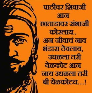 shivaji maharaj thouts quotes in marathi images