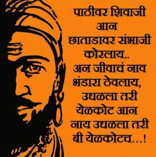 shivaji maharaj thouts quotes in marathi images