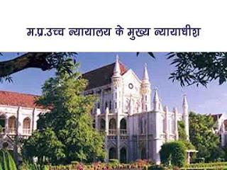 List of MP High Court CJ