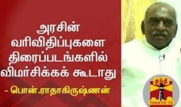 Pon Radhakrishnan about GST References in Mersal | Thanthi Tv