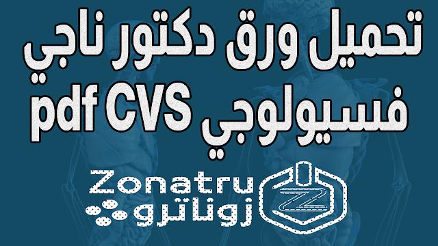 تحميل ورق دكتور ناجي فسيولوجي pdf cvs